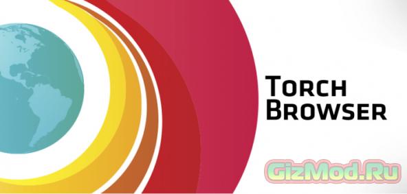 Torch Browser 36.0.0.8117 - еще один хороший браузер