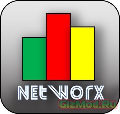 NetWorx 5.3.3.14307 - лучший контроль над трафиком