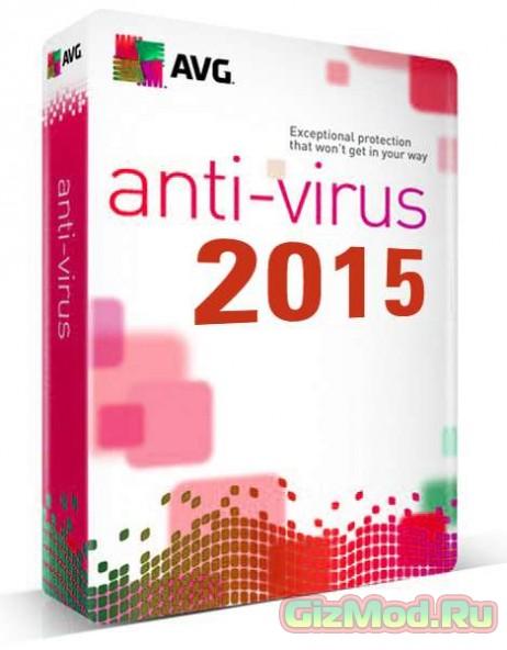 AVG Anti-Virus 15.0.5577 - отличный бесплатный антивирус
