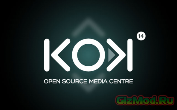 Kodi (XBMC) 14.0 Beta 3 - обновленный универсальный медиацентр