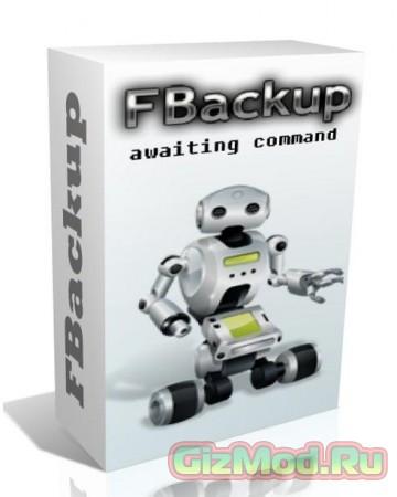 FBackup 5.2.629 - удобное резервное копирование