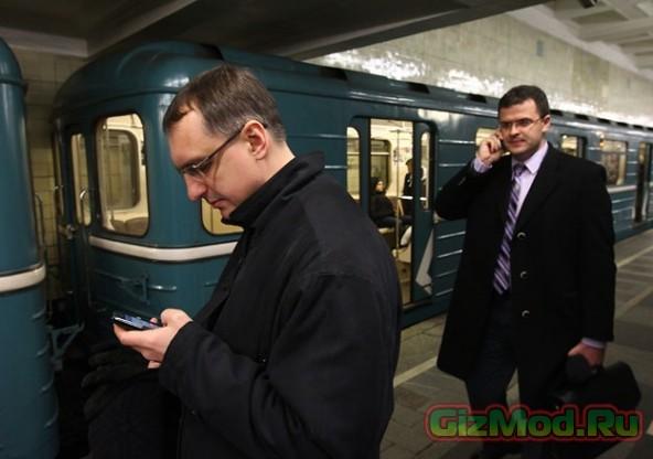 Единая сотовая сеть в московском метрополитене