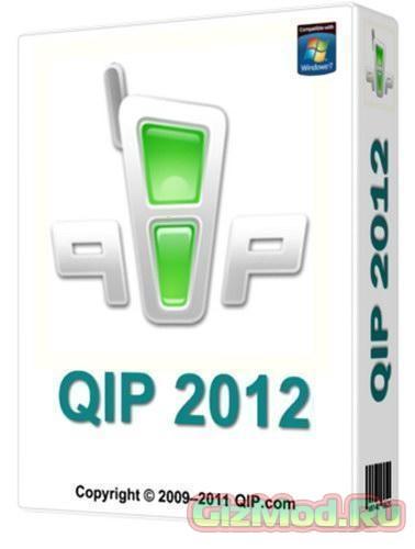 QIP 2012 4.0.9380 - лучший месенджер для Windows