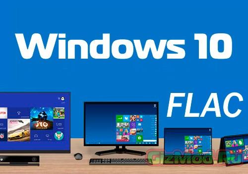 В Windows 10 добавят поддержку формата FLAC