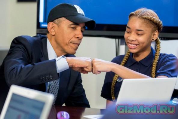 Программируем, как Обама