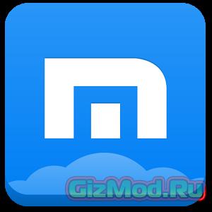 Maxthon 4.4.3.4000 - очень популярный браузер