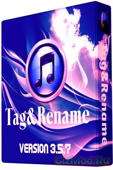 TagRename 3.8.5 - редактор метаданных
