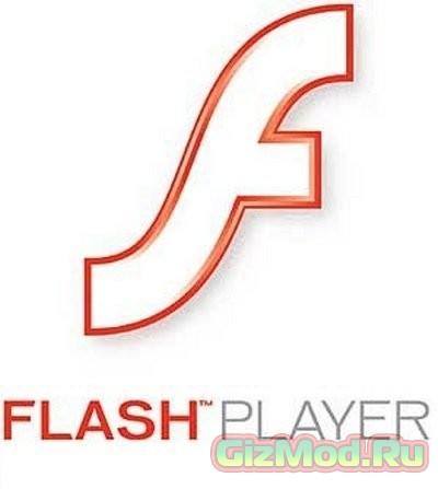 Adobe Flash Player 16.0.0.287 - мультимедиа в сети