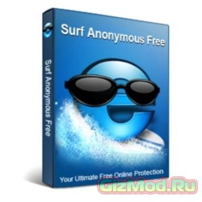 Surf Anonymous Free 2.4.3.8 - подлинная анонимность в сети