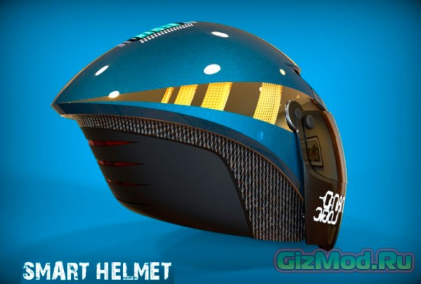 Smart Helmet — «умный» шлем