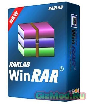 WinRAR 5.21 Beta 2 Rus - лучший архиватор для Windows