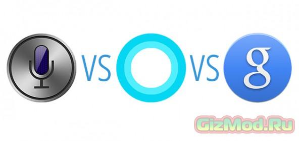 "Siri значительно ""умнее"" и проворнее Cortana и Google Now"