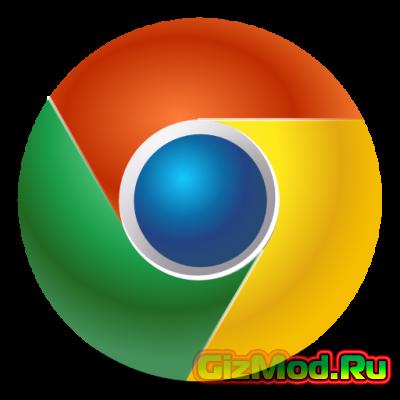 Google Chrome 41.0.2272.53 Beta - самый передовой браузер