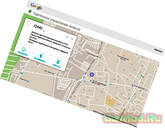 Android Device Manager - найти Android