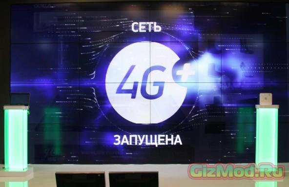 Мегафон и Ericsson значительно улучшили LTE-сети
