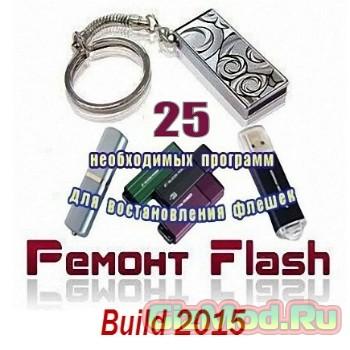 25 программ для восстановления флешек v01.2015