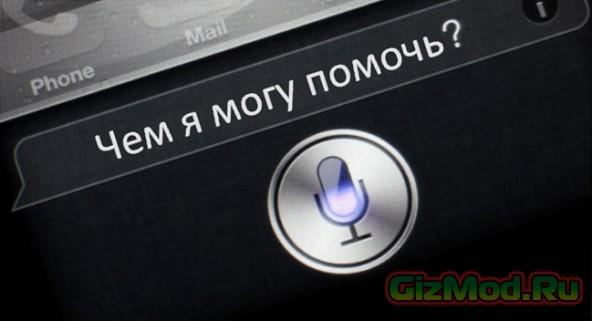 В iOS 8.3 помощник Siri обучат русскому языку