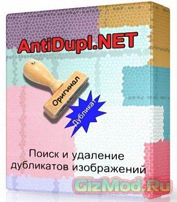 AntiDupl.NET 2.3.4 - поиск и удаление дубликатов