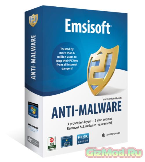 Emsisoft Anti-Malware 9.0.0.4985 - отлично удаляет червей и трояны