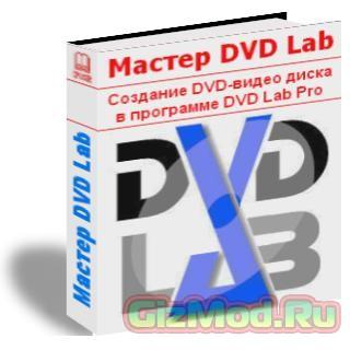 DVD-lab PRO 2.52 - профессинальный авторинг DVD