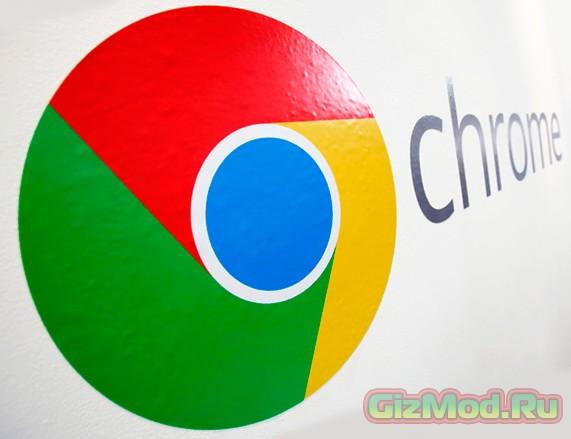 Chrome Canary вышел с поддержкой HTTP/2