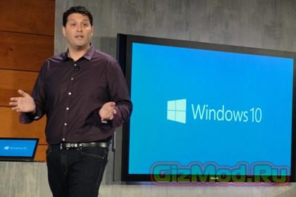 Официальный срок выхода Windows 10