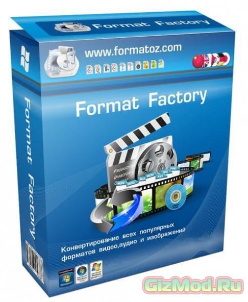 Format Factory 3.6.1 - хороший мультиформатный конвертор