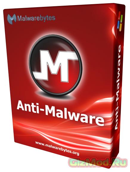 Malwarebytes Anti-Malware 2.1.4.1018 RC3 - удаляет вредителей