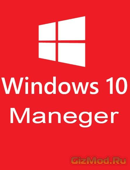 Windows 10 Manager 0.1.4 Beta - новейший твикер системы