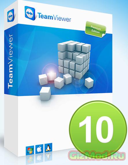 TeamViewer 10.0.40642 - лучший удаленный рабоий стол