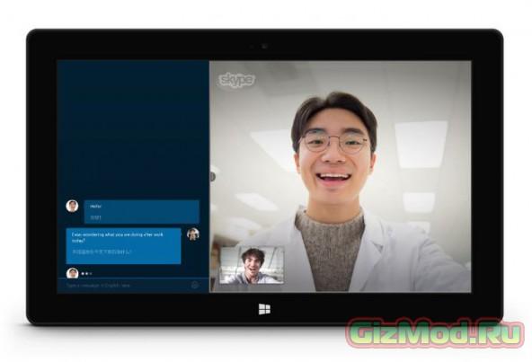 Skype Translator — поговорим по-китайски с итальянским акцентом