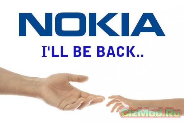 Nokia. Она обещала вернуться