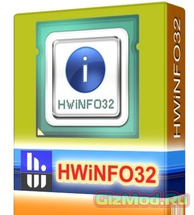 HWiNFO 4.62.2500 - удобная диагностика ПК. Gizmod рекомендует