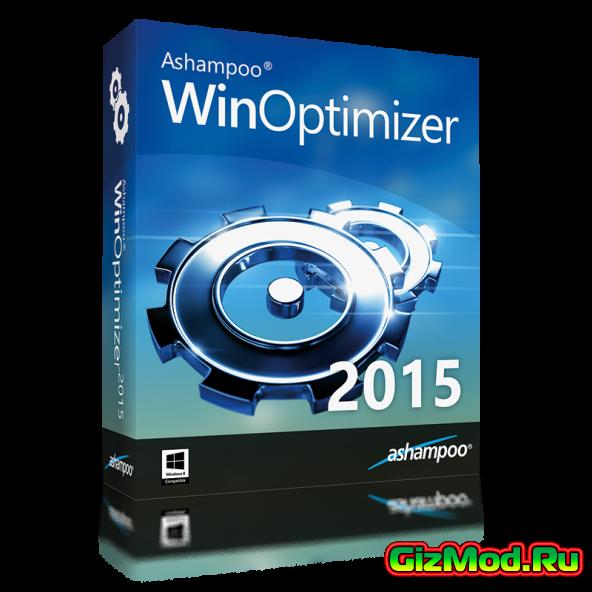 Ashampoo WinOptimizer 12.00 Beta - отличный оптимизатор системы