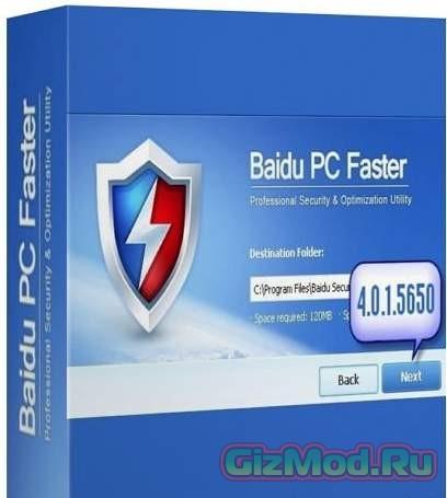 Baidu PC Faster 5.1.3.124809 - защита и оптимизация ПК