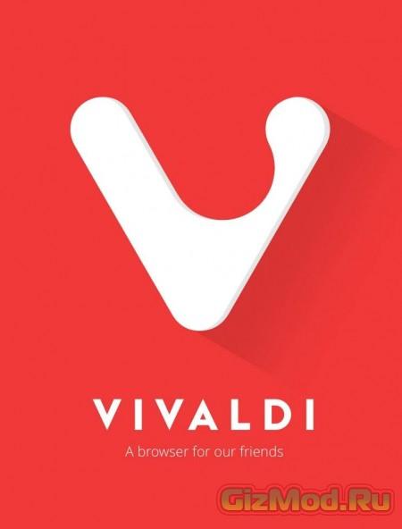 Vivaldi 1.0.167.2 Snapshot - интересный браузер