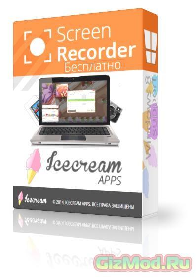Icecream Screen Recorder 1.44 - запись с экрана ПК