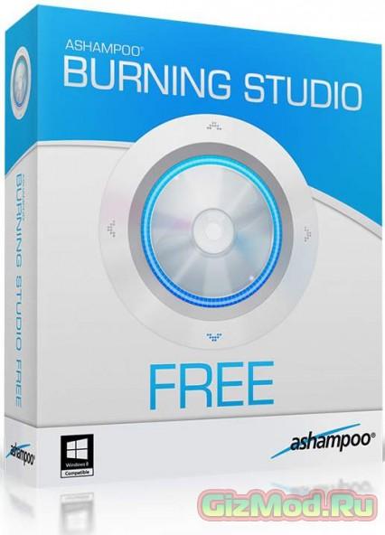 Ashampoo Burning Studio 1.15.3 - бесплатный пакет для записи дисков