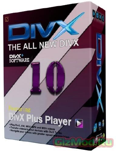 DivX 10.3 - популярнейший кодек