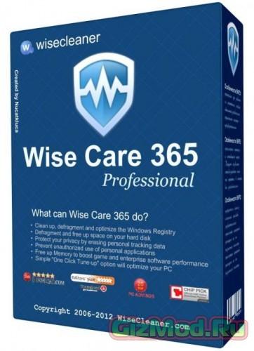 Wise Care 365 Free 3.71.329 - лучшая оптимизация Windows