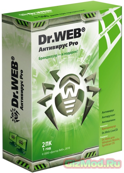 Dr.Web 11.0 Beta - новый популярный антивирус