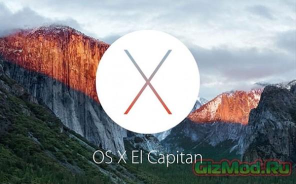 Встречайте новую OS X - El Capitan