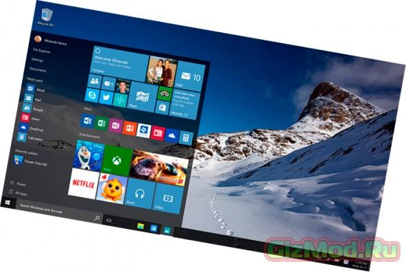 Windows 10: дождались!