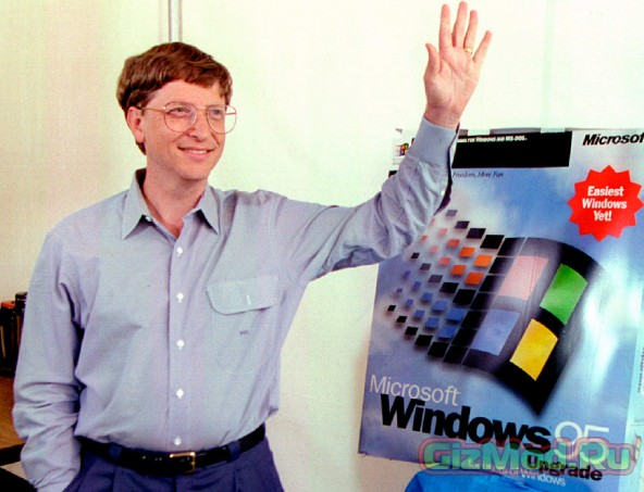 Windows 95 20 лет