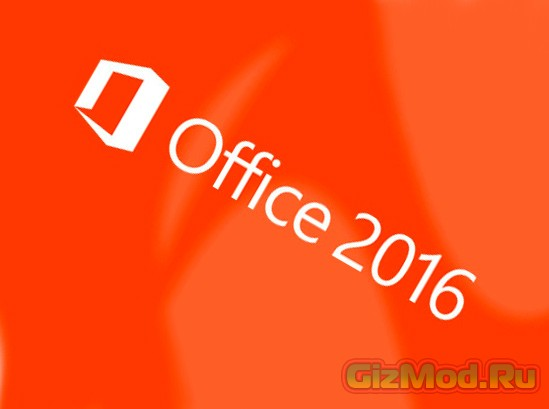 Office 2016 — уже совсем скоро