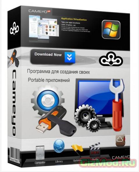 Cameyo 3.0.1391 - все для создания портативных программ