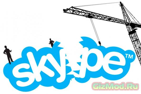 Skype — масштабный сбой