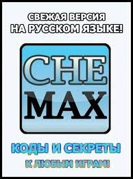 CheMax 16.2 Rus - сборник чит-кодов к играм