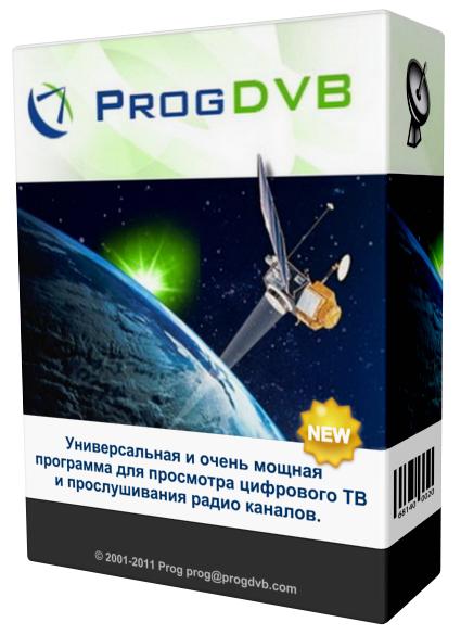 ProgDVB 7.12.1 - лучший пакет для просмотра потокового вещания