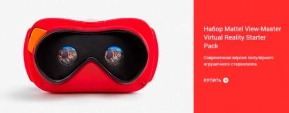 Картонный шлем теперь в фирменном магазине Google